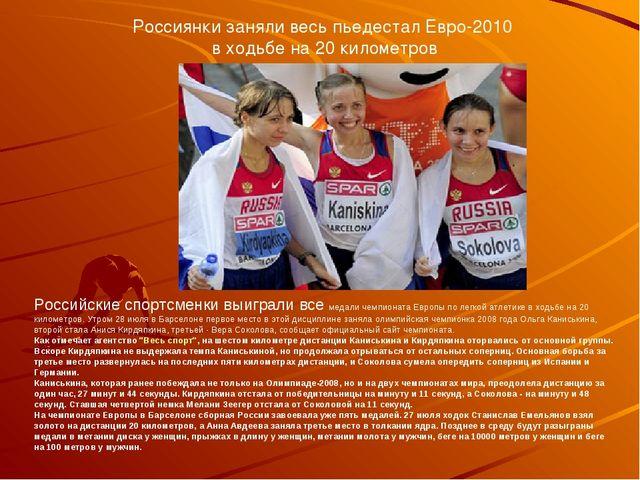 Россиянки заняли весь пьедестал Евро-2010 в ходьбе на 20 километров Российски...