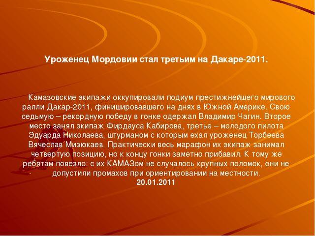 Уроженец Мордовии стал третьим на Дакаре-2011.   Камазовские экипажи окку...
