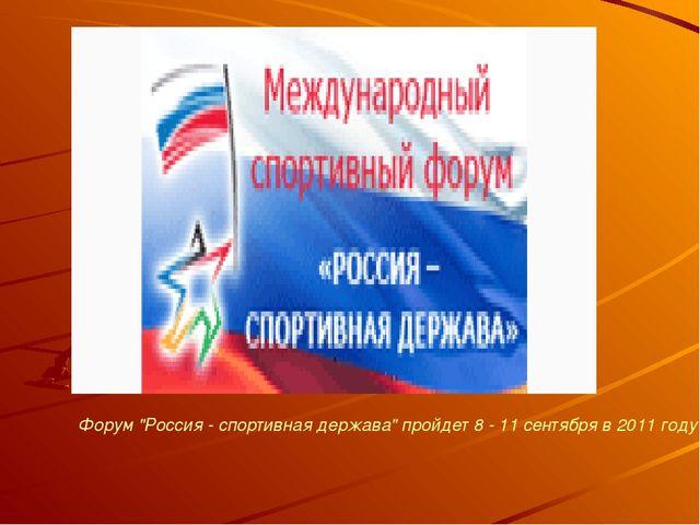 """Форум """"Россия - спортивная держава"""" пройдет 8 - 11 сентября в 2011 году в Сар..."""