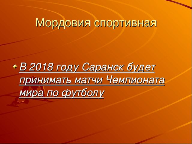 Мордовия спортивная В 2018 году Саранск будет принимать матчи Чемпионата мира...