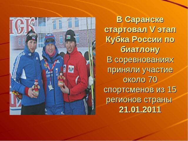 В Саранске стартовал V этап Кубка России по биатлону В соревнованиях приняли...
