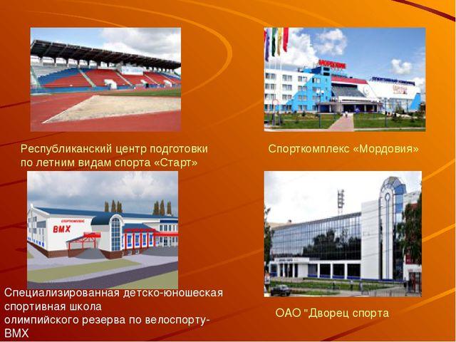 Республиканский центр подготовки по летним видам спорта «Старт» Спорткомплекс...