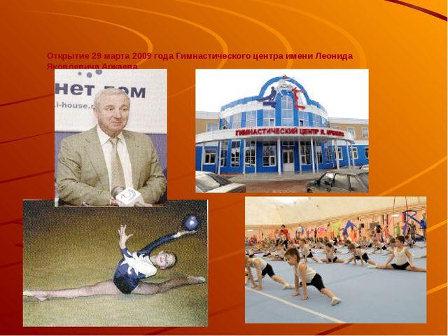 Открытие 29 марта 2009 года Гимнастического центра имени Леонида Яковлевича А...