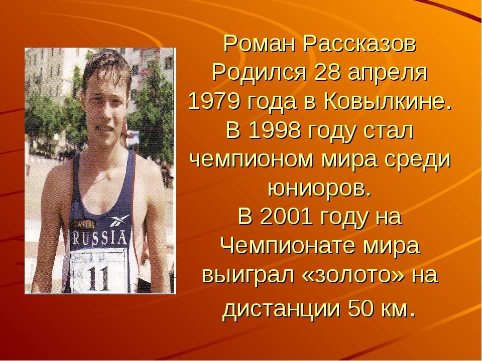 Роман Рассказов Родился 28 апреля 1979 года в Ковылкине. В 1998 году стал чем...