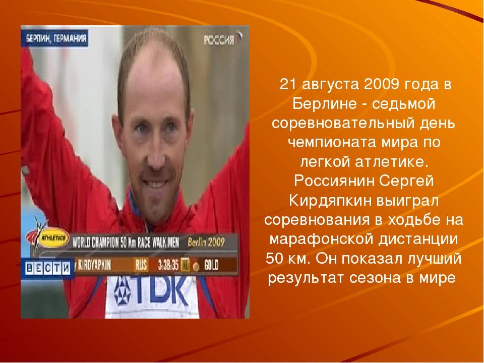 21 августа 2009 года в Берлине - седьмой соревновательный день чемпионата ми...