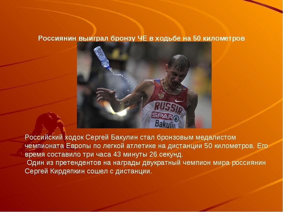 Россиянин выиграл бронзу ЧЕ в ходьбе на 50 километров ...