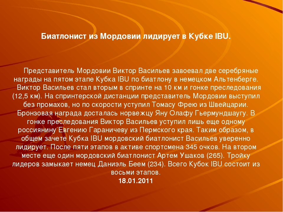 Биатлонист из Мордовии лидирует в Кубке IBU.  Представитель Мордовии Вик...