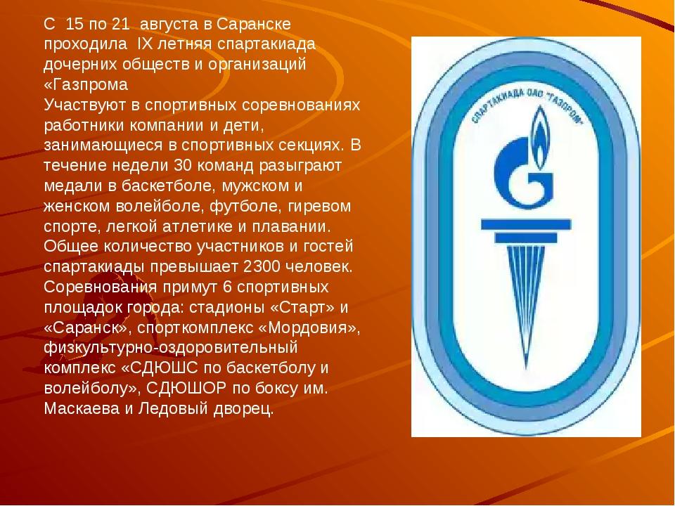 С 15 по 21 августа в Саранске проходила IX летняя спартакиада дочерних общест...