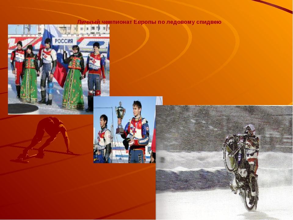 Личный чемпионат Европы по ледовому спидвею
