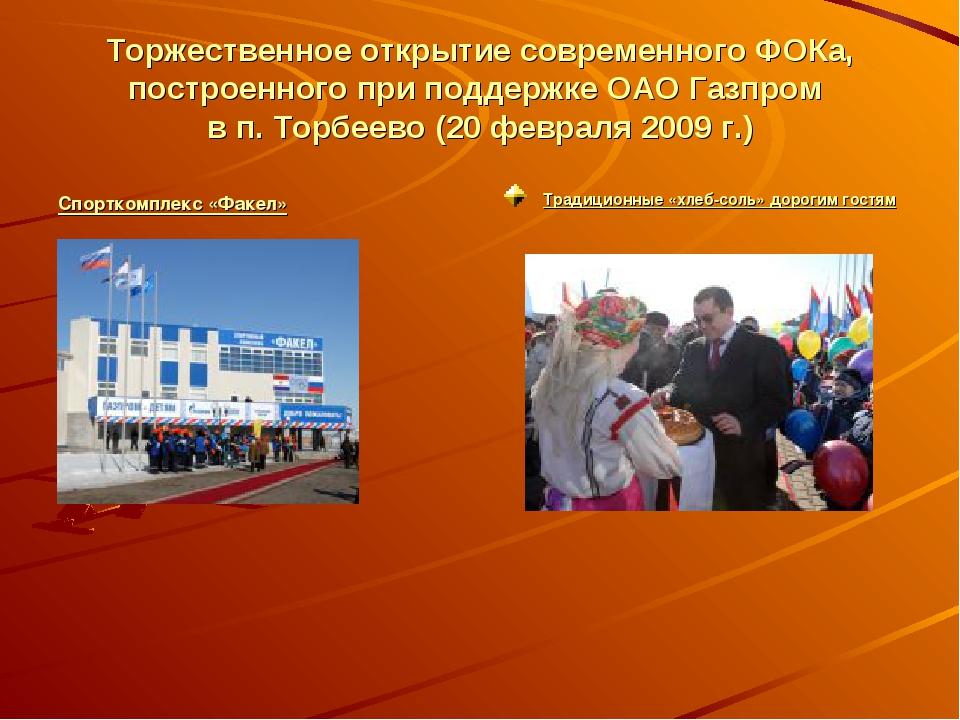 Торжественное открытие современного ФОКа, построенного при поддержке ОАО Газп...