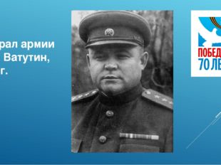 Генерал армии Н. Ф. Ватутин, 1943 г.