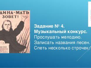 Задание № 4. Музыкальный конкурс. Прослушать мелодию. Записать названия песен