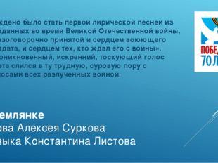 В землянке Слова Алексея Суркова Музыка Константина Листова суждено было стат
