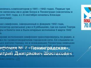 Симфония № 7 «Ленинградская», Дмитрий Дмитриевич Шостакович Сочинялась композ