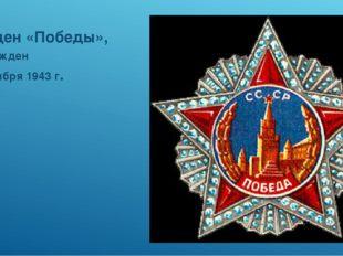 Орден «Победы», учрежден 8 ноября 1943 г.