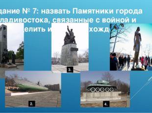 Задание № 7: назвать Памятники города Владивостока, связанные с войной и опре