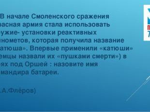 4. В начале Смоленского сражения Красная армия стала использовать оружие- уст