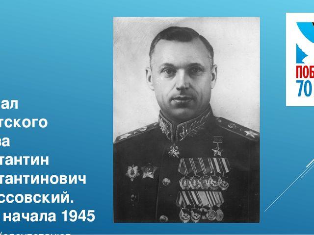 маршал Советского Союза Константин Константинович Рокоссовский. Фото начала 1...