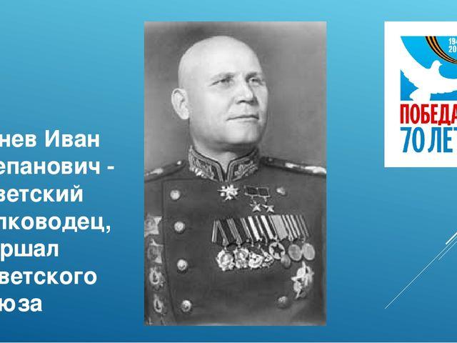 Конев Иван Степанович - советский полководец, Маршал Советского Союза