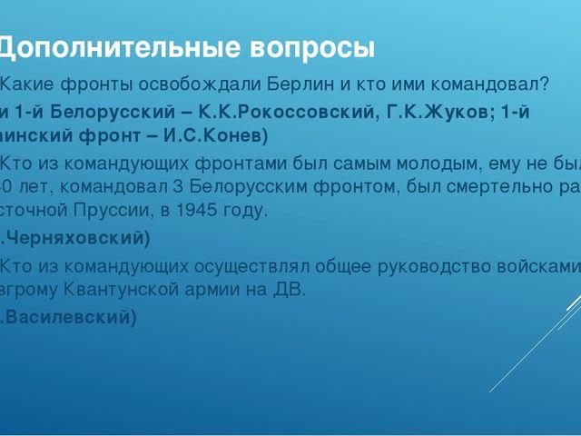 Дополнительные вопросы А) Какие фронты освобождали Берлин и кто ими командова...