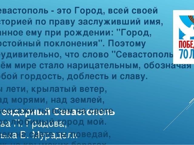 Легендарный Севастополь слова П. Градова, музыка В. Мурадели Севастополь - эт...