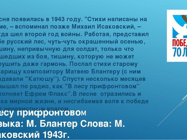 В лесу прифронтовом Музыка: М. Блантер Слова: М. Исаковский 1943г. Песня появ...