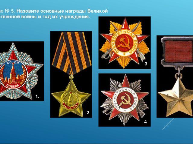 1. 2 3 4 5 Задание № 5. Назовите основные награды Великой Отечественной войн...