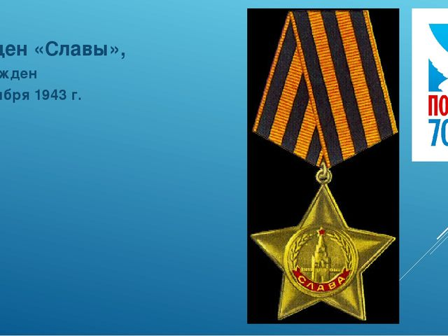 Орден «Славы», учрежден 8 ноября 1943 г.