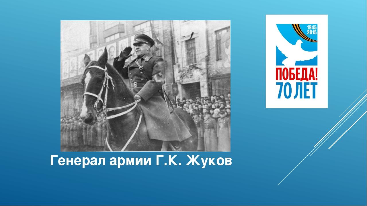 Генерал армии Г.К. Жуков