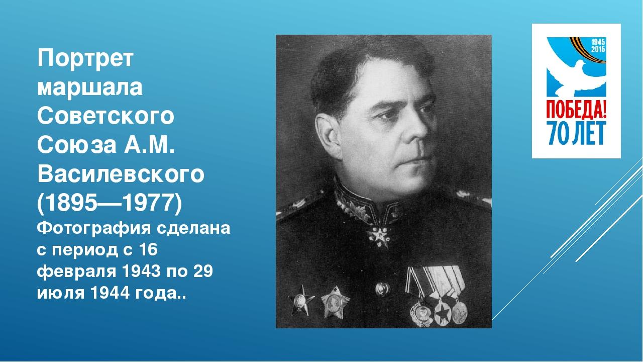 Портрет маршала Советского Союза А.М. Василевского (1895—1977) Фотография сде...