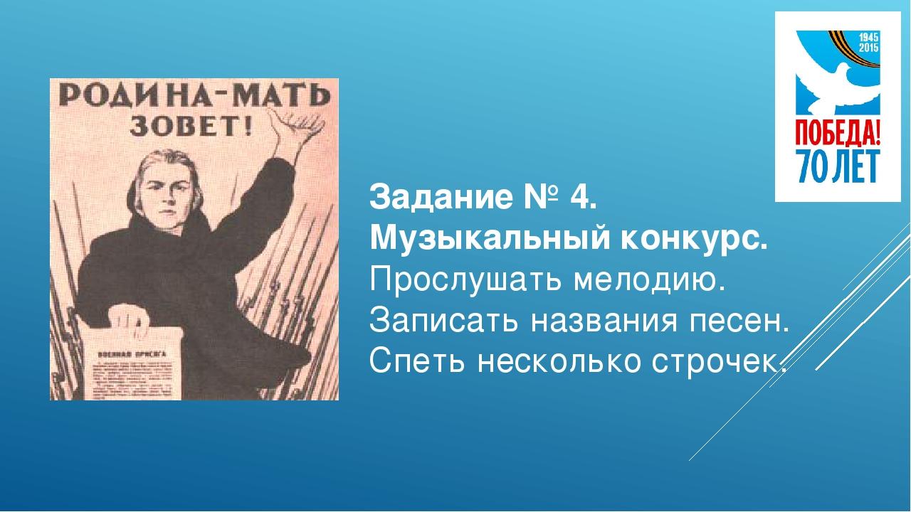 Задание № 4. Музыкальный конкурс. Прослушать мелодию. Записать названия песен...
