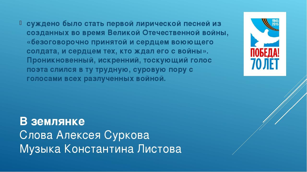 В землянке Слова Алексея Суркова Музыка Константина Листова суждено было стат...