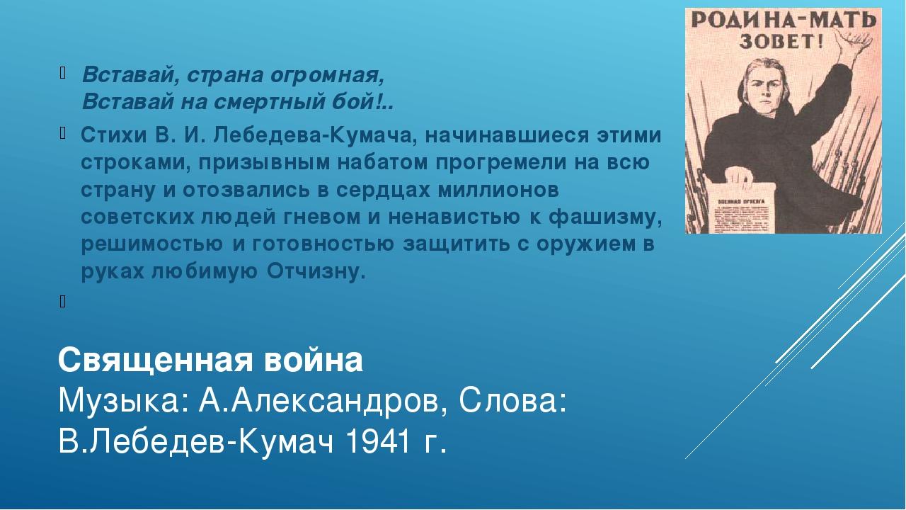 Священная война Музыка: А.Александров, Слова: В.Лебедев-Кумач 1941 г. Вставай...