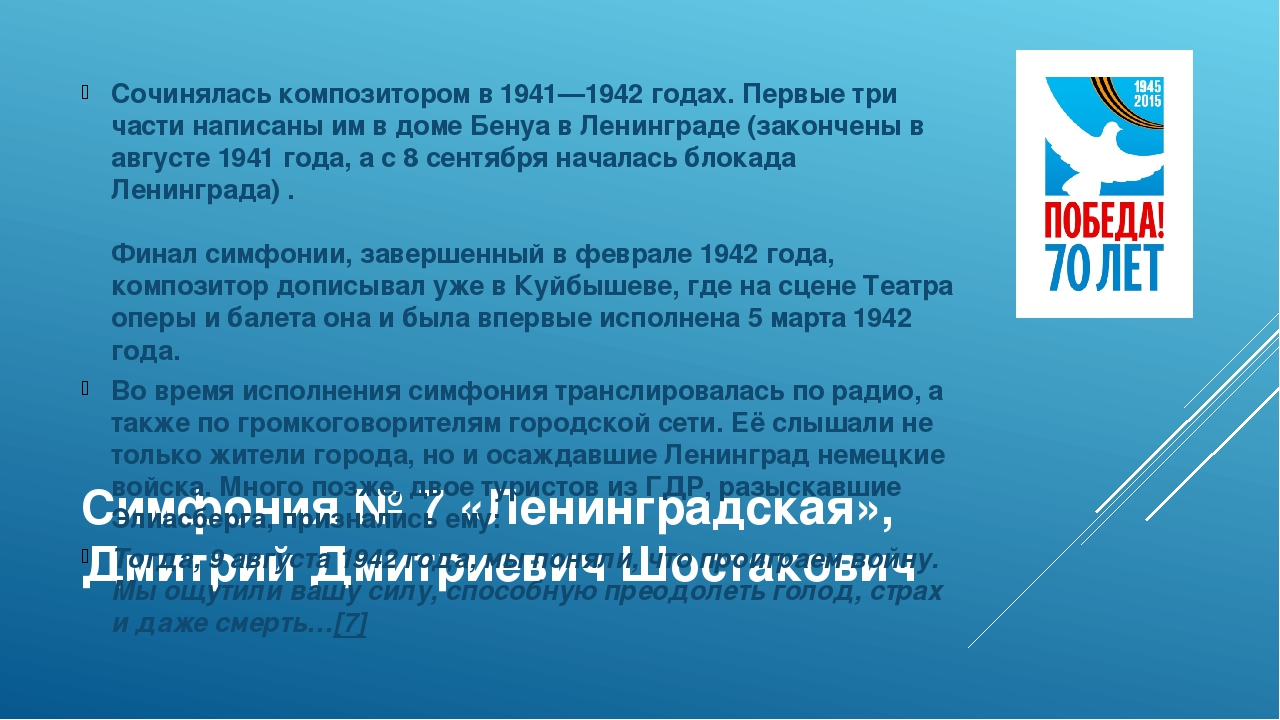 Симфония № 7 «Ленинградская», Дмитрий Дмитриевич Шостакович Сочинялась композ...