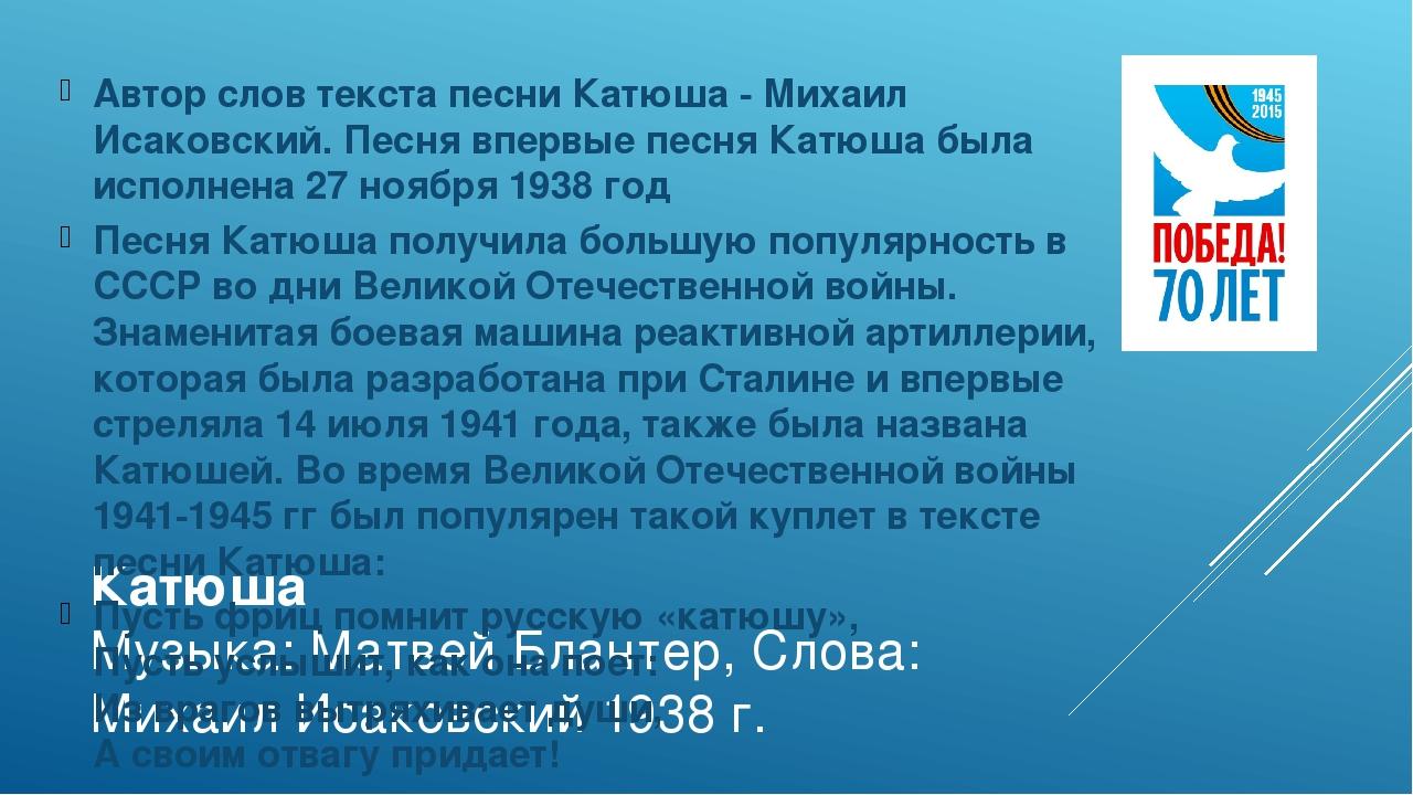 Катюша Музыка: Матвей Блантер, Слова: Михаил Исаковский 1938 г. Автор слов те...