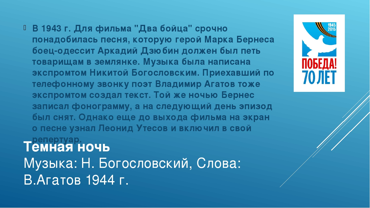 Темная ночь Музыка: Н. Богословский, Слова: В.Агатов 1944 г. В 1943 г. Для фи...