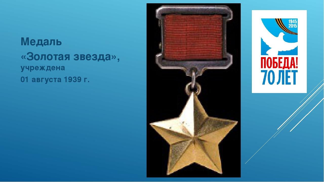 Медаль «Золотая звезда», учреждена 01 августа 1939 г.
