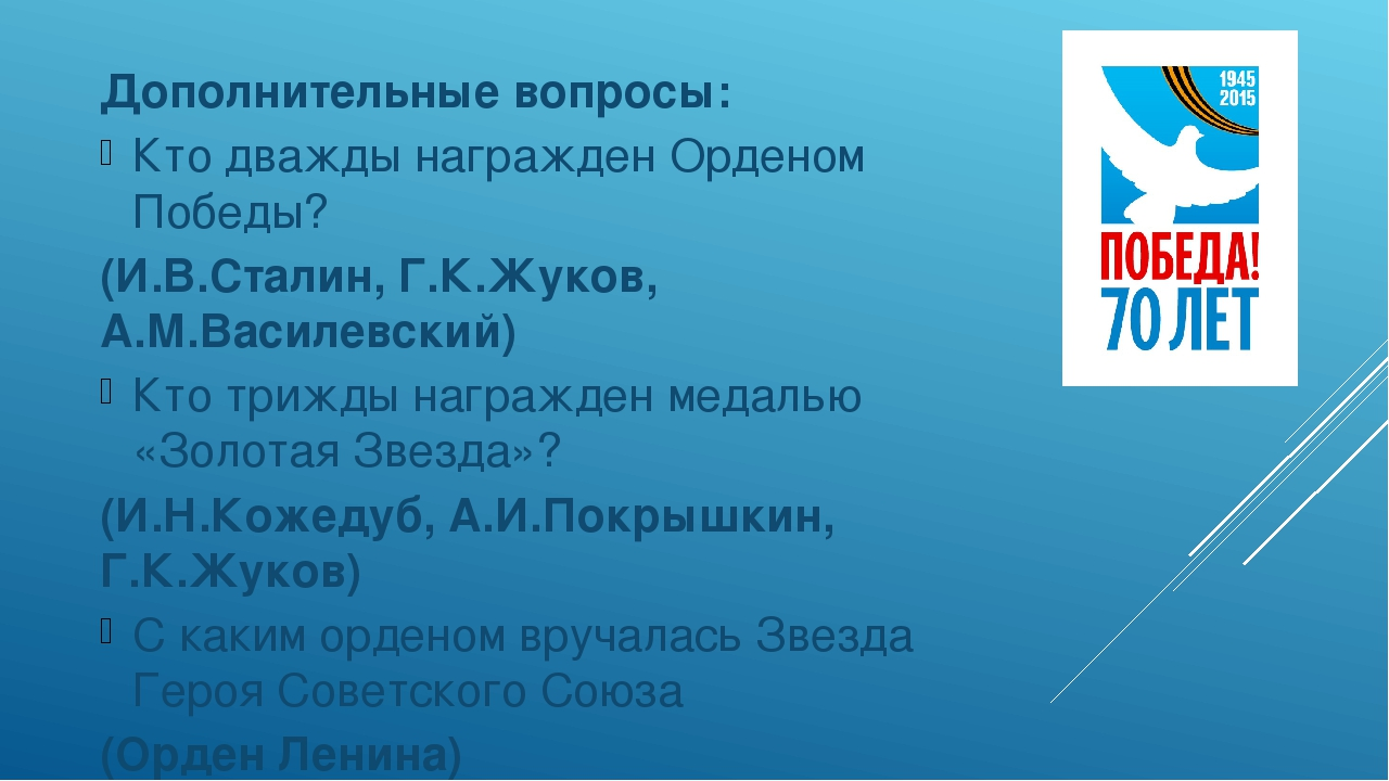 Дополнительные вопросы: Кто дважды награжден Орденом Победы? (И.В.Сталин, Г....