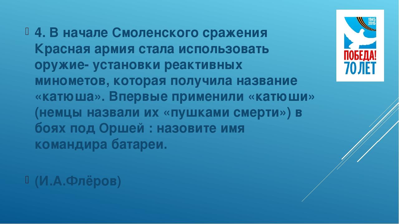 4. В начале Смоленского сражения Красная армия стала использовать оружие- уст...