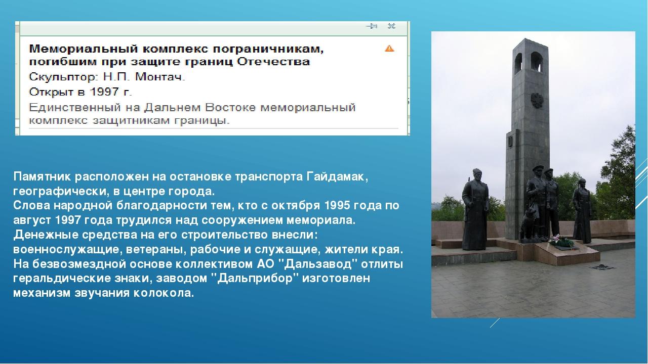 Памятник расположен на остановке транспорта Гайдамак, географически, в центр...