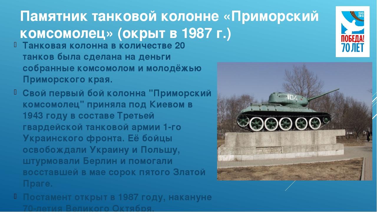 Памятник танковой колонне «Приморский комсомолец» (окрыт в 1987 г.) Танковая...