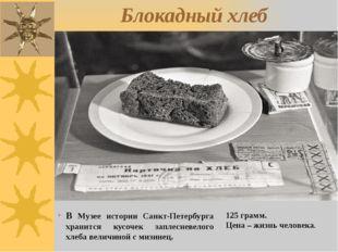 Блокадный хлеб В Музее истории Санкт-Петербурга хранится кусочек заплесневело