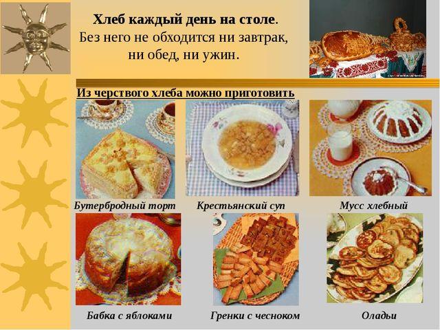 Из черствого хлеба можно приготовить Бабка с яблоками Гренки с чесноком Оладь...