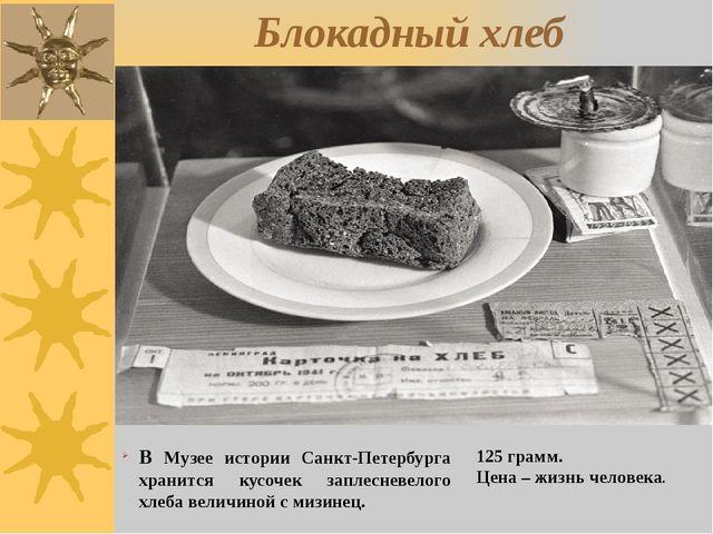 Блокадный хлеб В Музее истории Санкт-Петербурга хранится кусочек заплесневело...