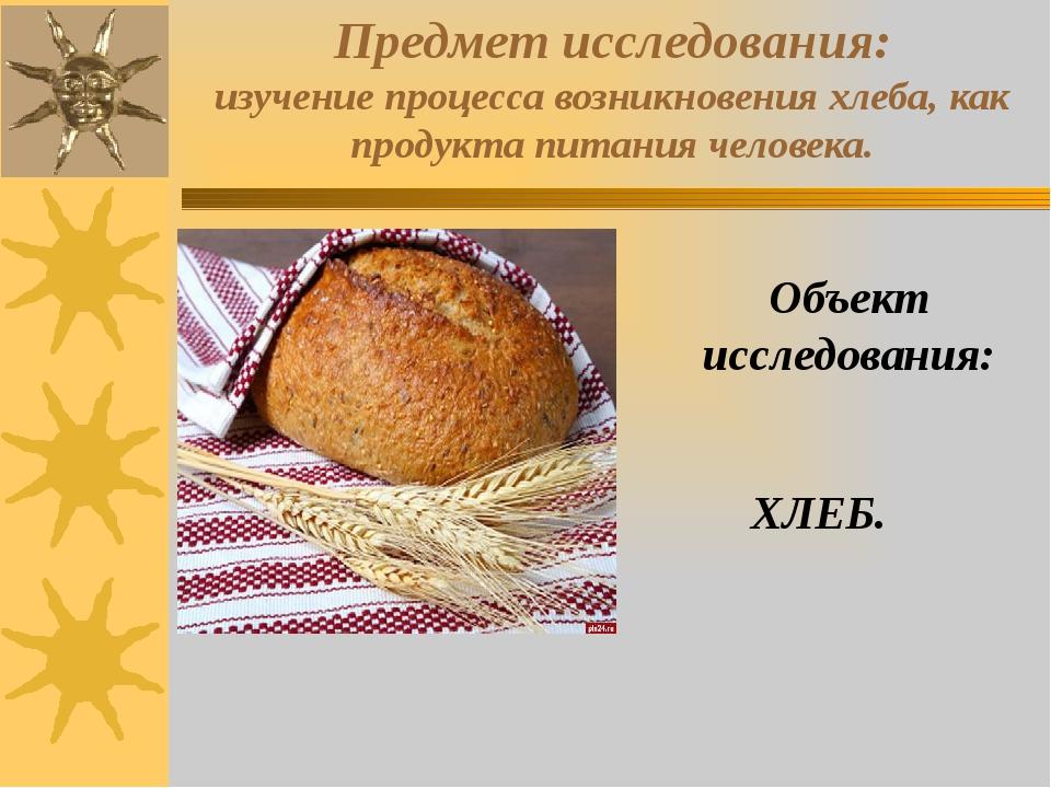 Предмет исследования: изучение процесса возникновения хлеба, как продукта пит...