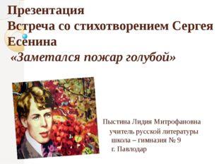 Презентация Встреча со стихотворением Сергея Есенина «Заметался пожар голубой