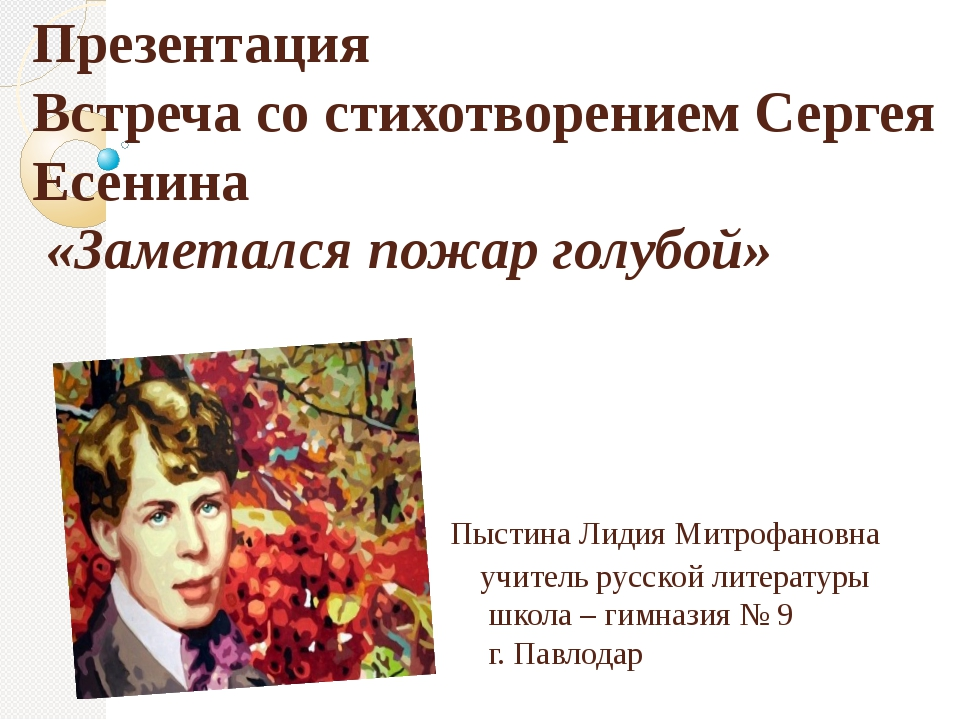 Презентация Встреча со стихотворением Сергея Есенина «Заметался пожар голубой...