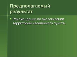 Предполагаемый результат Рекомендации по экологизации территории населенного