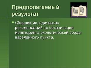 Предполагаемый результат Сборник методических рекомендаций по организации мон