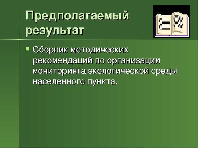 Предполагаемый результат Сборник методических рекомендаций по организации мон...